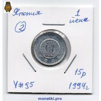 Япония 1 йена 1994 года - 2