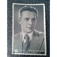 Е. Самойлов, артист актёр, ранняя редкая