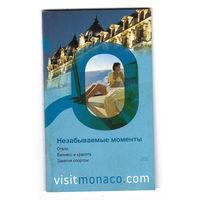 Монако. Незабываемые моменты. Карманный буклет
