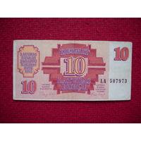 Латвия 10 рублей 1992 г.