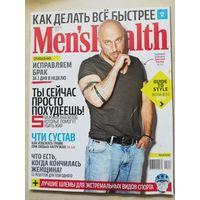 Журнал ''Men's Health'' апрель 2015
