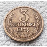 3 копейки 1975 СССР #01