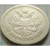 Российская империя, 50 копеек 1896 *. Милые. Без М.Ц.