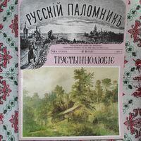 Русскiй Паломникъ 10. 1994 год.