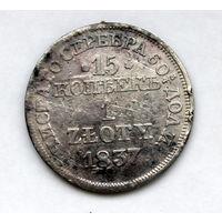 15 копеек - 1 злотый 1837
