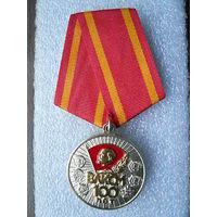 Медаль юбилейная с удостоверением. 100 лет ВЛКСМ. Комсомол. Нейзильбер.