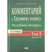 Комментарий к Трудовому кодексу Республики Беларусь