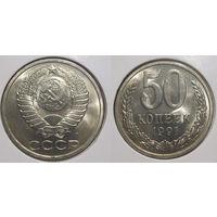 50 копеек 1991 Л  мешковый UNC