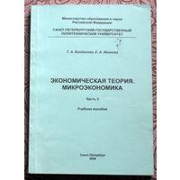 Т.А.Богданова, Е.А.Иванова Экономическая теория. Микроэкономика. часть 2. учебное пособие.