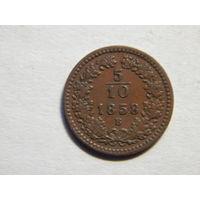 Австро-Венгрия 5/10 крейцера 1858г