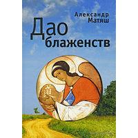 Дао блаженств. Александр Матяш. 2010