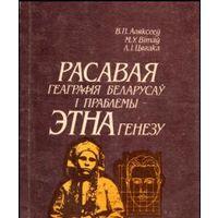 Аляксееў В.П., Вітаў М.У., Цягака Л.I. Расавая геаграфія беларусаў і праблемы этнагенезу
