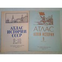 Атласы 1979 г СССР одним лотом история 9-10 класс