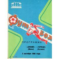 Динамо Минск - Торпедо Кутаиси 5.10.1986г.