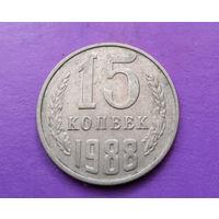 15 копеек 1988 СССР #06