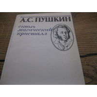 А.С.Пушкин Сквозь магический кристалл