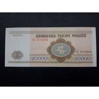 Беларусь. 20 000 рублей образца 1994 года Серия АС