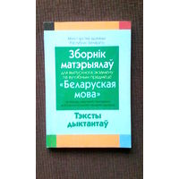 Сборник материалов для выпускного экзамена по белорусскому языку
