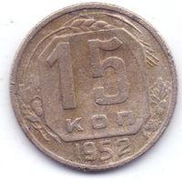 СССР, 15 копеек 1952 года.