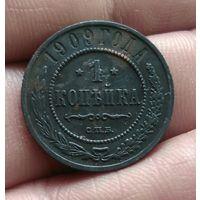 1 копейка 1909 г