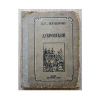 """А.С.Пушкин """"Дубровский"""" (1939)"""