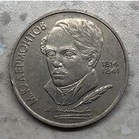 1 рубль 1989 г. Лермонтов