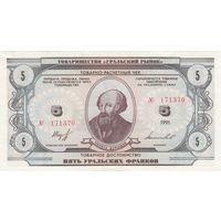 Россия 5 уральских франков 1991