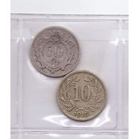 10 геллеров 1895 и 1915. Возможен обмен