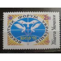 Украина 1992 Всемирный форум украинцев** Михель-1,0 евро