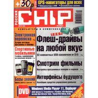 Chip #8-2006 + DVD