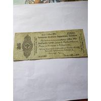 25 рублей 1920 - колчак