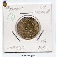 Франция 20 сантимов 1990 год - 3