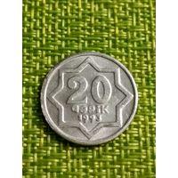 Азербайджан 20 гяпиков, 1993 год