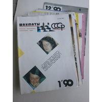 Шахматы в СССР, 1990г. Цена за комплект /11 номеров/