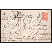 1912 Россия, почт. карточка Освея - Витебск
