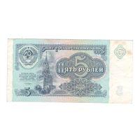 СССР 5 рублей образца 1991 года