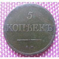 5 копеек 1832г.ЕМ ФХ.