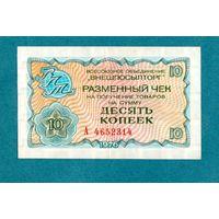 Чек ВНЕШПОСЫЛТОРГА-10копеек-1976год