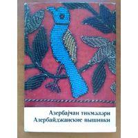 Азербайджанские вышивки.