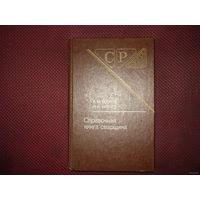 Справочная книга сварщика