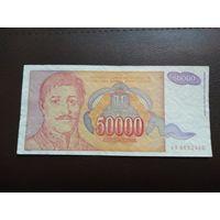 50 000 динаров югославия 1994 год