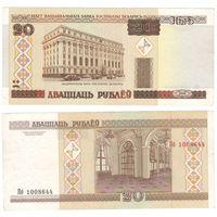 W: Беларусь 20 рублей 2000 / Пб 1008644