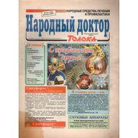 Народный доктор 24 2003