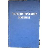Книга Спиваковский А.О., Дьячков В.К. Транспортирующие машины 501 стр.