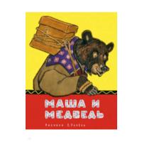 Маша и медведь илл.Е.Рачева