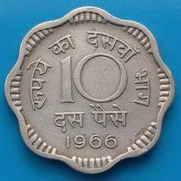 10 пайс 1966 ИНДИЯ - без отметки монетного двора Калькутта