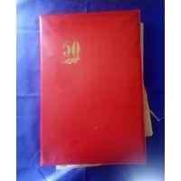 Папка адресная юбилейная 50 лет и оригинальный подарок внутрь