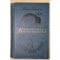 Жорж Сименон. Первое дело Мегрэ. (Библиотека приключений, 2-я серия; том 12; 1968 г.)