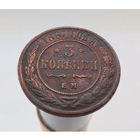 """3 копейка 1867 года !!! """"XF с небольшим минусом""""!!! Очень редкая в такой сохранности!!! Ушёл с фиксированной цены, выставил с 1 РУБЛЯ!!! Подлинность 100%!!! 12 лотов редких монет!!!"""
