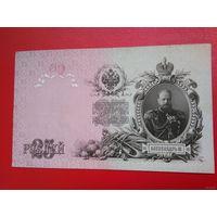 25 рублей 1909года  Коншин-Барышев   Состояние